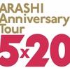 【嵐 20周年】ARASHI Anniversary Tour 5×20 in 札幌ドーム(2019.5.19)に行ってきました!