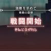 【ダンメモ】ファミリア・バトル「派閥闘劇(2/3)!」「迷宮散策 中級」【ダンジョンに出会いを求めるのは間違っているだろうか~メモリア・フレーゼ~】