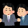嫌味な上司・先輩の対処方法【イヤミ課長】