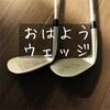【ゴルフ】練習場へ行けない時は素振り、イメトレそしてパター練習。