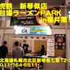 麺や虎鉄新琴似店@お台場ラーメンPARK in 福井第9弾~2019年4月5杯目~