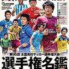 高校サッカーの魅力 〜ピッチで表現される熱い想い〜