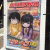 電源ゲームと非電源ゲームを巡る旅in東京