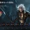 Vol.30【MTGアリーナ】基本セット2020 シールド攻略!(その1)