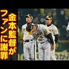 阪神タイガース 金本監督が辞任発表。「疲れた」そうです