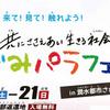 さがみパラフェスタ 10月20日・21日開催 !