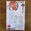 📚21-60鬼滅の刃/9巻★★'28m.