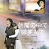 ユーミン×帝劇vol.3 『朝陽の中で微笑んで』 in 帝国劇場