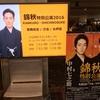 歌舞伎【錦秋特別公演】舞踊劇の醍醐味が分かった気がする鑑賞記