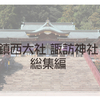 鎮西大社 諏訪神社 総集編「これさえ見て行けば、あなたはもう諏訪神社の全てを網羅したも同然(^0^)」
