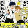 【2019】おすすめの「モブが主人公の漫画」を厳選紹介!