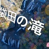 【紅葉】4K Drone Japan 袋田の滝 【激撮ドローン】空撮 (茨城県 大子町)