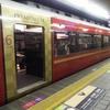 京阪特急 プレミアムカー初乗車