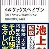 【書評】ルポ タックスヘイブン/朝日新聞ICIJ取材班:タックスヘイブンの実態に迫ろうとするルポ
