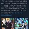8/14「HRダービー累計」【プロスピA】【トライエイジ 】