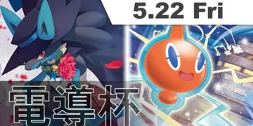 仲間大会開催のお知らせ【5/22(金)電導杯】