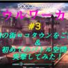 【soulworker ソウルワーカー】#3 最初の街ロコタウンをご案内!&初めてのバトル空間へ突撃してみた!