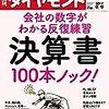 週刊ダイヤモンド 2017年 9/9 号 決算書 100本ノック/脚光浴びるインターンシップ
