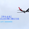 【飛行機の学割】ANAとJALを学割を使って安く乗る方法