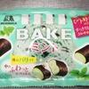 【チョコミント好きにおすすめ】溶けないチョコレート「BAKE」からミント味が出た!!これは美味い!!