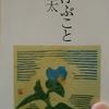 「俳句は石垣のようなもの - 飯田龍太」中公文庫 思い浮ぶこと から