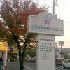 秋の深まり/スマイル歯科 2014/11/25