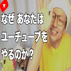 【ラジオ】なぜあなたはYouTubeをやるのか?