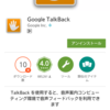 AndroidのTalkBackを利用してKindleの本を読み上げさせて耳で読書を楽しむ方法