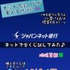 【宝くじ購入】ネットで買えるジャパンネット銀行宝くじを試してみた!