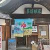 銭湯訪問㉔…ゆとなみ社銭湯訪問3件目!!滋賀石山の容輝湯さんに行ってきました。