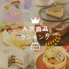 【誕生日・父の日】通販で買える可愛い&おすすめケーキ特集!お急ぎ便も