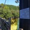 宇治 天ヶ瀬吊橋