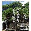沖縄移住の参考本(4)〜子供とのお出かけガイド
