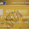 ※終了 ANAアメリカン・エキスプレス・ゴールド・カード入会キャンペーンで、50,000マイル(+α)を獲得