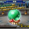 【DQMSL】宝物王ふくびき券GPに「ドーク・スフィア」が登場!HP回復ボディ!