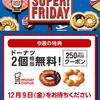 今週のソフトバンクのスーパーフライデーはミスタードーナツですよ~!!!