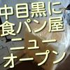 中目黒にニューオープンの食パン専門店と代官山のデニッシュ専門店を見つけました!