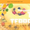 【ウェスティンホテル東京 ザ・テラス】サマーデザートブッフェ&世界のケーキのブログ