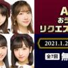 AKB48おうちリクアワ初日18時の回を振り返り。僕の太陽公演曲がランクイン。