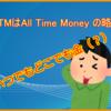 【News】ATMは今後どうなる!?