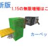 【マイクラJE1.15対応】レール・カーペット無限増殖