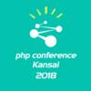 PHPカンファレンス関西2018にスタッフ参加した
