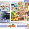 【ベジータ両開き】東芝TOSHIBA冷蔵庫 グレードの違い