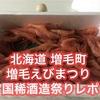 北海道増毛町〜春の味まつり2018〜増毛えびまつり&国稀酒造まつりが最高すぎたレポ