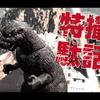 『ゴジラ対ヘドラ』歪でサイケなヘンテコ怪獣映画