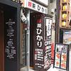 喫茶 ひかり / 札幌市中央区南4条西3丁目 第32桂和ビル B1F