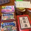 ふるさと納税 和歌山県有田市 癒しの入浴剤ぽかぽかセット