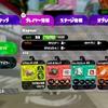 【スプラトゥーン2】ガチマッチの微妙な仕様変更