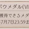【シノアリス】今月のヨクボウメダルおすすめ交換先(2018年11月分)