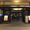 新千歳空港温泉レストラン